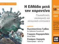 Διαδικτυακή εκδήλωση: Η Ελλάδα μετά την καραντίνα (βίντεο)