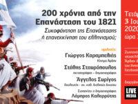 Διαδικτυακή εκδήλωση: 200 χρόνια από την Επανάσταση του 1821 (βίντεο)