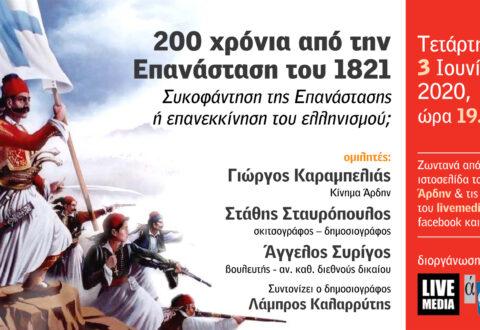 Διαδικτυακή εκδήλωση: 200 χρόνια από την Επανάσταση του 1821 (3-6-20)