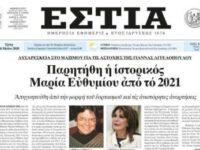 Παραιτήθηκε από την Επιτροπή «Ελλάδα 2021» η Μαρία Ευθυμίου