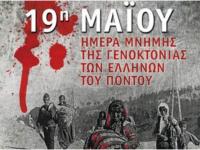 Εικόνες και Λέξεις σαν «Μνημονικά Ερανίσματα»  στην Γενοκτονία Ελλήνων του Πόντου
