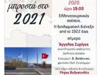 Σεμινάριο Άγγ. Συρίγου: Οι Ελληνοτουρκικές σχέσεις από το 1922 έως σήμερα (βίντεο)