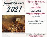 Σεμινάριο Γ. Καραμπελιά: 1821-2021, 200 χρόνια από την Επανάσταση (ζωντανά)