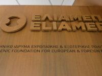 ΕΛΙΑΜΕΠ: Το ίδρυμα της καθεστηκυίας τάξης & και των θεωριών κατευνασμού  έναντι της Τουρκίας
