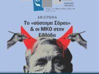 Το «σύστημα Σόρος» στην Ελλάδα