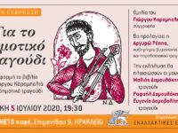 Εκδήλωση Ηράκλειο Κρήτης: «Για το Δημοτικό Τραγούδι» (5-7-20)