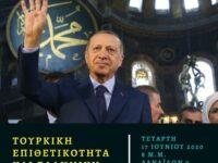 17.06.20 | Ανοιχτή συζήτηση στην Θεσσαλονίκη | Τουρκική επιθετικότητα και ελληνική απάντηση