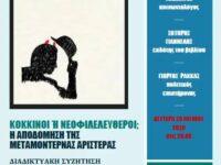 «Κόκκινοι ή νεοφιλελεύθεροι»; – Διαδικτυακή συζήτηση από το Άρδην Θεσσαλονίκης (29/06/2020)