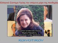 Διαδικτυακή συζήτηση από το Κοινοτικόν [Πάτρα]: Το Ελληνικό Σύστημα Υγείας απέναντι στην Πανδημία, αντοχές και προοπτικές.