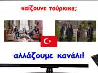 Τουρκοσειρές: Σταθερά στον πάτο