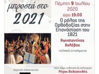 Σεμινάριο K. Χολέβα: O ρόλος της Ορθοδοξίας στην Επανάσταση του 1821 (9/7/20)