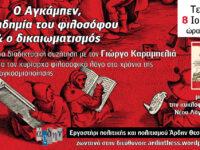 Συζήτηση με τον Γ. Καραμπελιά: «Ο Τζιόρτζιο Αγκάμπεν, η επιδημία του φιλοσόφου και ο δικαιωματισμός» (βίντεο).