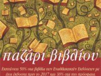 Παράταση έως 7 Αυγούστου | Παζάρι βιβλίου του Άρδην