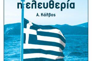 Αφίσα Άρδην