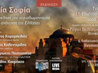 """Εκδήλωση: """"Αγία Σοφία, η πρόκληση του νεο- οθωμανισμού και η απάντηση της Ελλάδας"""" (ζωντανά)"""