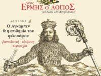 Κυκλοφορεί ο νέος Ερμής ο Λόγιος τ. 20