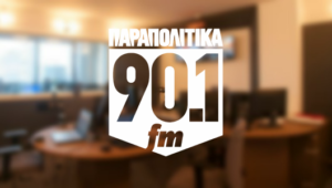 Ο Γ. Καραμπελιάς στα Παραπολιτικά Fm (ηχητικό)