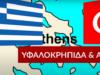Γιατί θα ναυαγήσει κι αυτή η ελληνοτουρκική διαπραγμάτευση