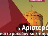 Κατεβάστε το e-book: Μακεδονικό και Αριστερά, του Γιώργου Καραμπελιά