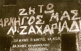 Το κομμουνιστικό κίνημα και η θέση του για τη Μακεδονία και τα ...