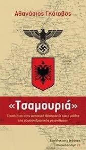 ΤΣΑΜΟΥΡΙΑ - ΓΚΟΤΟΒΟΣ ΑΘΑΝΑΣΙΟΣ   Ιστορία   IANOS.gr
