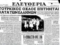 Η «νύχτα των κρυστάλλων» του Ελληνισμού