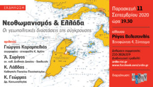 """Εκδήλωση: """"Νεοθωμανισμός και Ελλάδα, Οι γεωπολιτικές διαστάσεις της σύγκρουσης"""" (βίντεο)"""