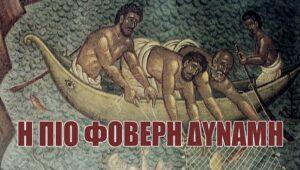 ΒΙΝΤΕΟ – Φώτης Κόντογλου, Ο Χρόνος και ο κόσμος της Φθοράς