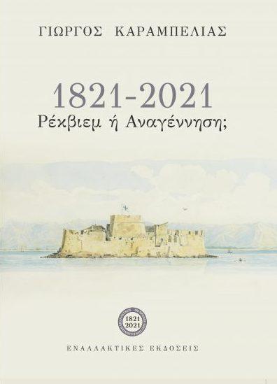 Γ. Καραμπελιάς στο Point Zero:  1821-2021 – Η πορεία της Ελλάδας στους δύο αιώνες (βίντεο)